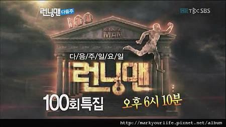 Running Man 100