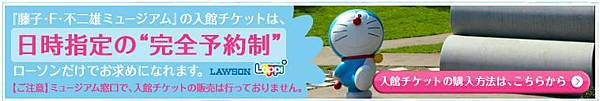 fujiku-museum-booking