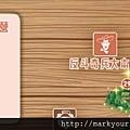 HKDL_mapToystoryland