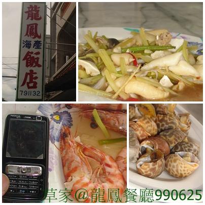 龍鳳餐廳.jpg