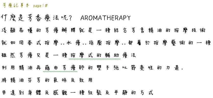 arome1