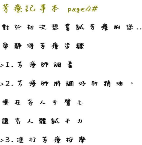 芳療記事本 page3#