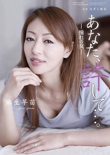 麻生早苗Asou Sanae