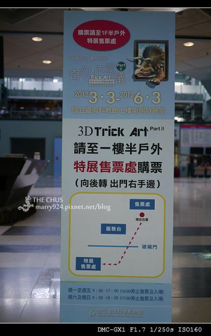 2012三D展-29