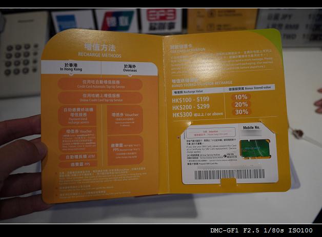 香港辦網路-6