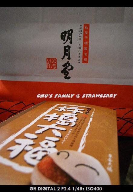 草莓大福-1.jpg
