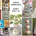 結婚蛋糕_000.jpg