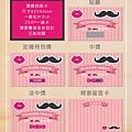 刮刮卡介紹1M-A6俏紅唇與蹺鬍子婚禮派對網頁用.jpg