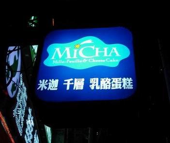 米迦-01