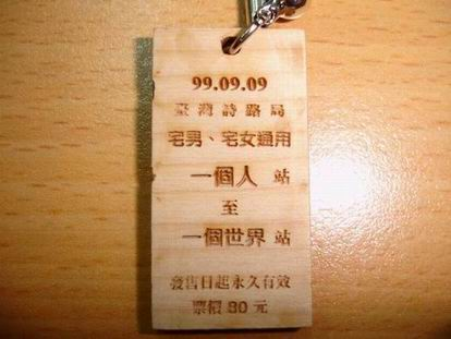 八月小物 - 車票木雕-1