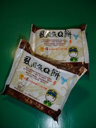 2009-生日小物-虱目魚Q餅