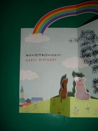 2009-生日小物-E 的卡片