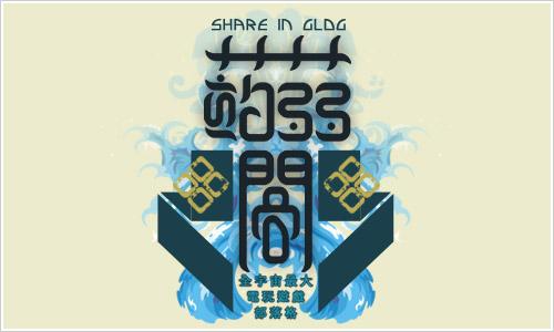 2009-GLOG貼紙設計_02.