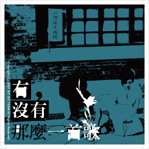 2007 有沒有那麼一首歌CD封面_01.