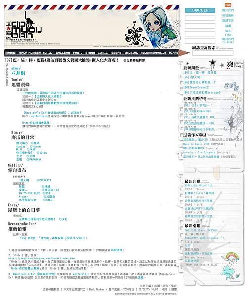2006 逗貓棒電子報設計.