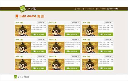 2011_Minik_WebGame專區.