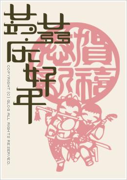 2009蒟蒻慶好年卡好姐姐祝福圖.