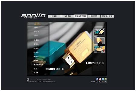 2011阿波羅官方網站設計_01.