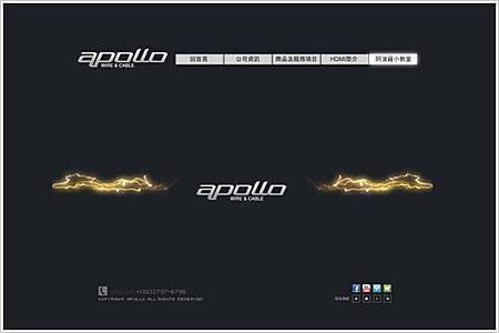 2011阿波羅官方網站設計_03.