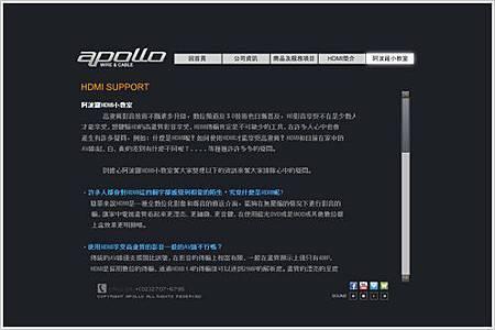 2011阿波羅官方網站設計_04.