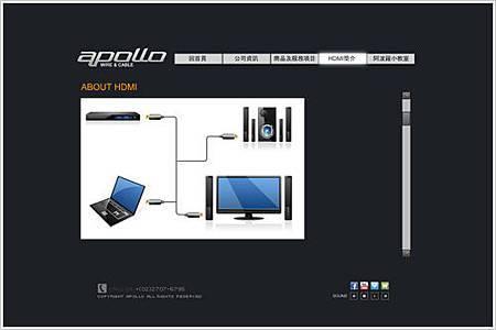 2011阿波羅官方網站設計_02.