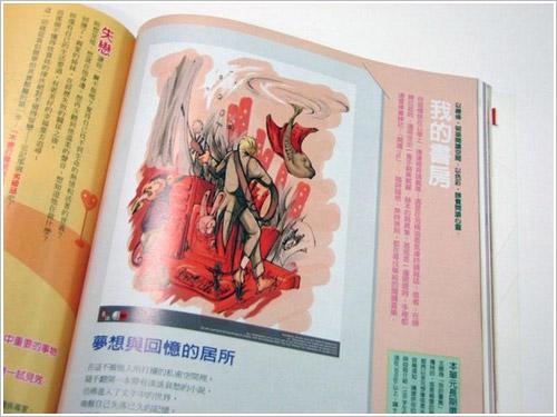 2006九月號野葡萄文學誌投稿照片2_s.