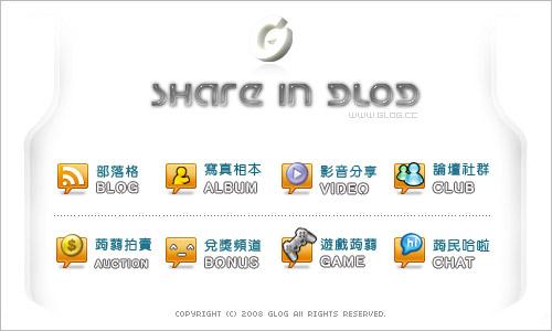 2008_GLOG_icon設計_04.
