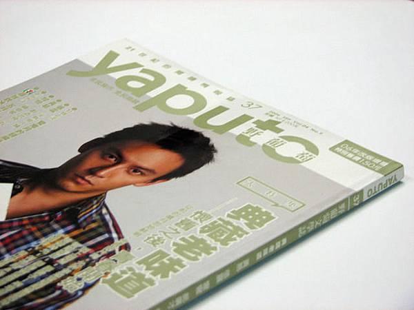 2006九月號野葡萄文學誌投稿照片1。