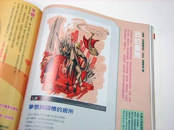 2006九月號野葡萄文學誌投稿照片2。