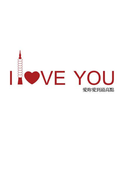 愛你愛到最高點。