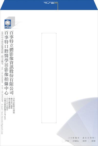 2006百事特A4信封