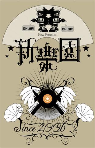2006新樂園包裝設計