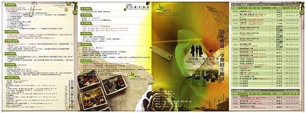 2006山線社區大學簡章封面