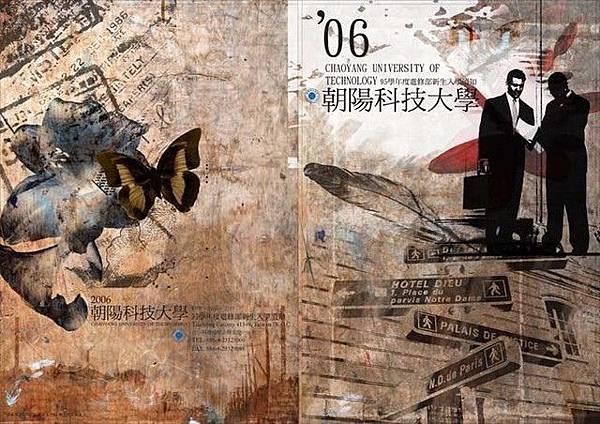 2006 朝陽科技大學95年度進修部新生入學須知封面