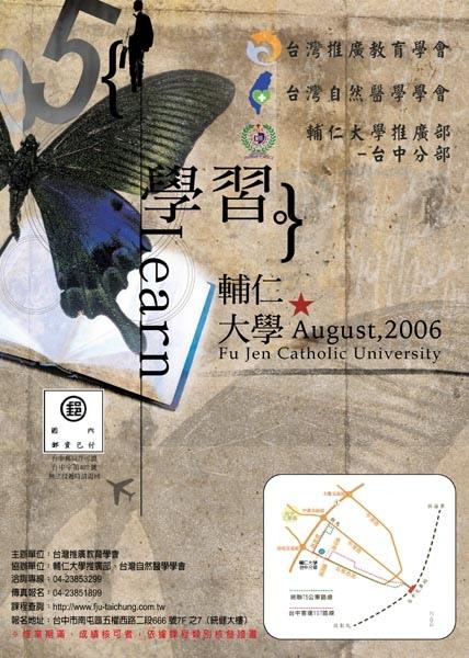 2006輔仁大學推廣部簡章封面。