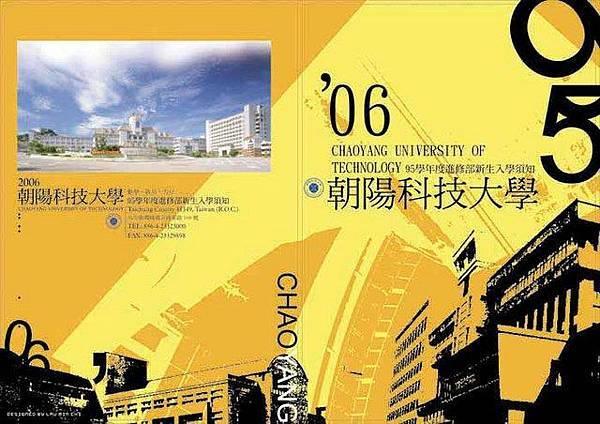 朝陽科技大學95年度進修部新生入學須知封面圖檔1。