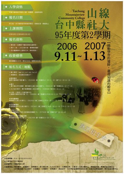 2006 山線社區大學招生海報。