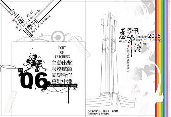 2006台中港季刊封面。