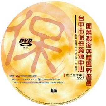 2004 台中市保母資源中心光碟封面。