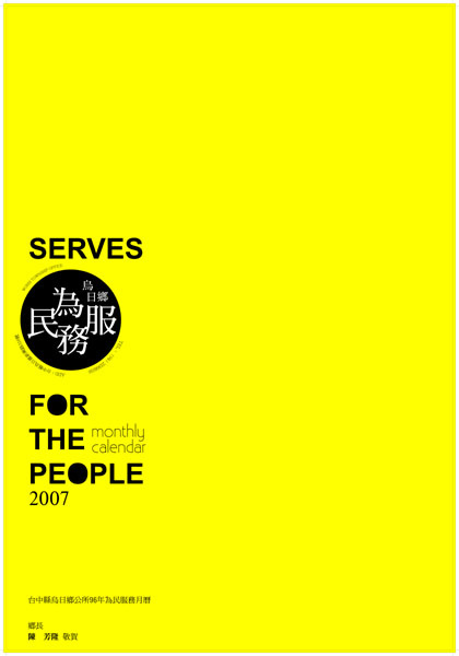 2006台中縣烏日鄉公所為民服務月曆封面。