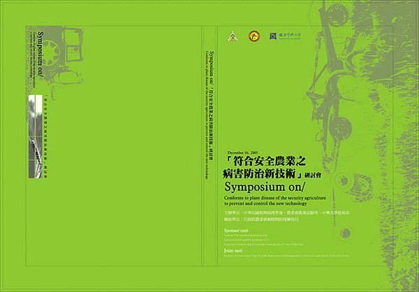 2006「符合安全農業之病害防治新技術」研討會封面裝禎設計。
