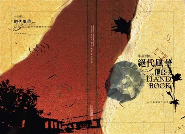 2007台中縣議會生活手冊封面裝禎設計。
