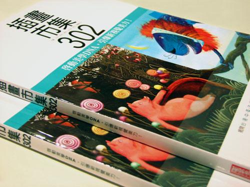 2007插畫市集302投稿照片1。