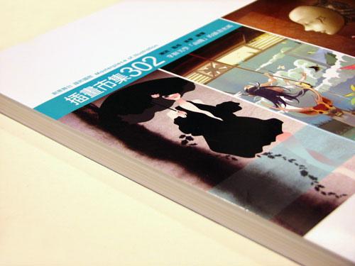 2007插畫市集302投稿照片5。