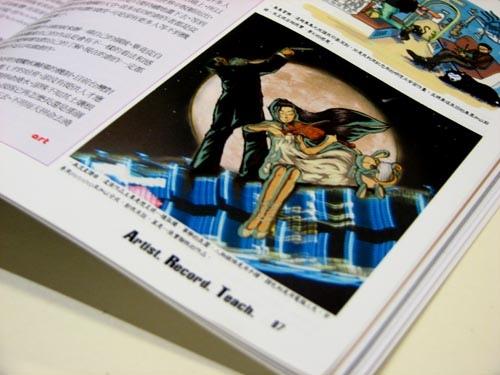 2006狂龍國際畫者養成誌邀稿照片3。