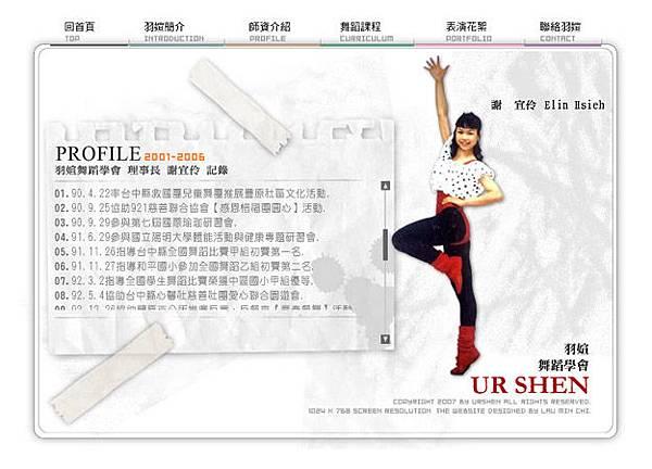 2007 UR-SHEN  WEBSITE。