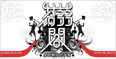 2008蒟蒻閣會員中心歡迎圖01.