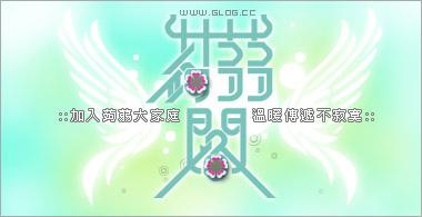 2008蒟蒻閣會員中心歡迎圖02.