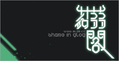 2008蒟蒻閣會員中心歡迎圖03.