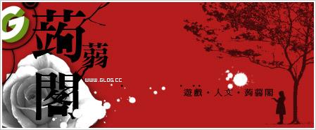 2008-GLOG宣傳圖_01.